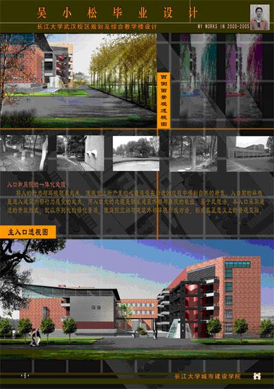 建筑学专业优秀毕业设计(一等奖)