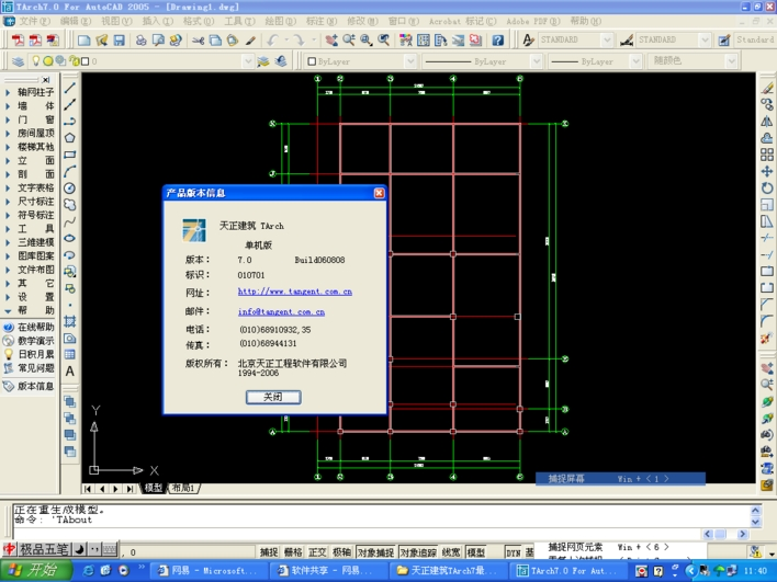 天正建筑图纸打开微信软件什么图纸代表配电柜pb图片