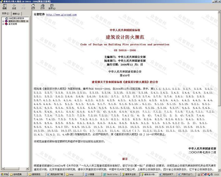 措施建筑软件建筑设计防火规范gb50016-2006(0人设计)注塑模具评价中软件图片
