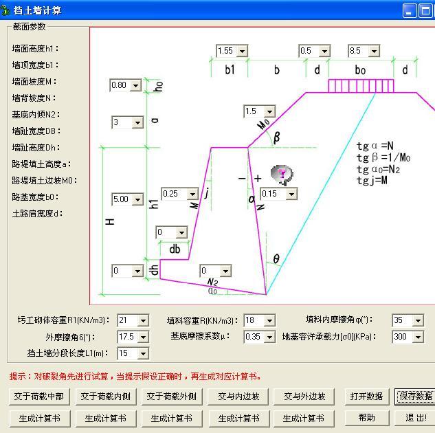 挡土墙计算经典软件图片