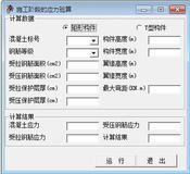 施工阶段应力计算软件