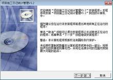 施工日记管理软件(亲测可用)