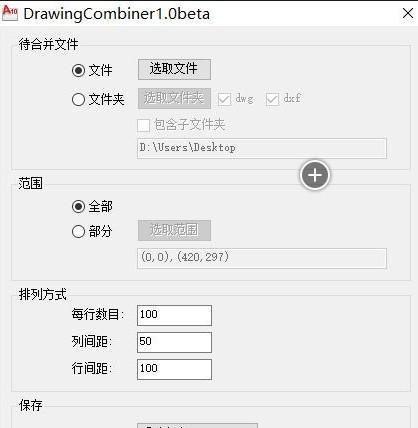 DrawingCombiner(cad图纸掉落软件)1.0绿色版暗黑2.3图纸博恩合并图片
