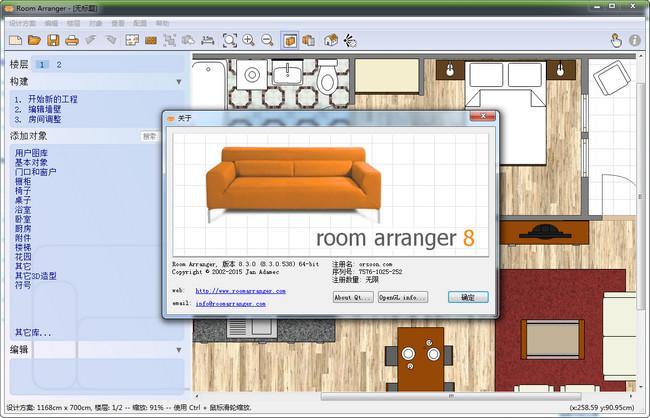 家居设计软件(room arranger) v8.4 中文特别版下载