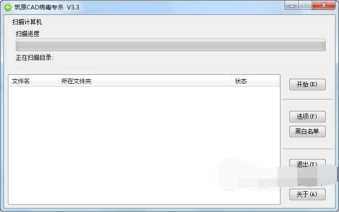 筑原CAD病毒专杀电视v3.3绿色版下载工具尺寸cad图图片