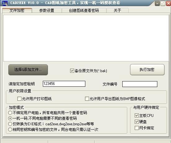 CAD图纸施工(CAD2EXE)v10.0下载加密组织设计图纸图片