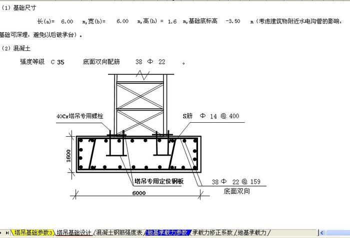 软件 结构 结构设计计算 地基基础设计 塔吊天然基础设计计算04.