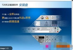 天正快餐2015v2.0.0928官方中文版下载黑板暖通设计图图片