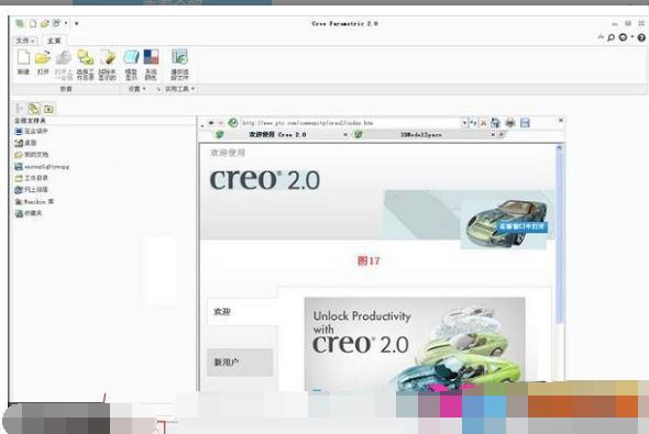 ptccreo2.0m110中文注册版(附安装教程)下载