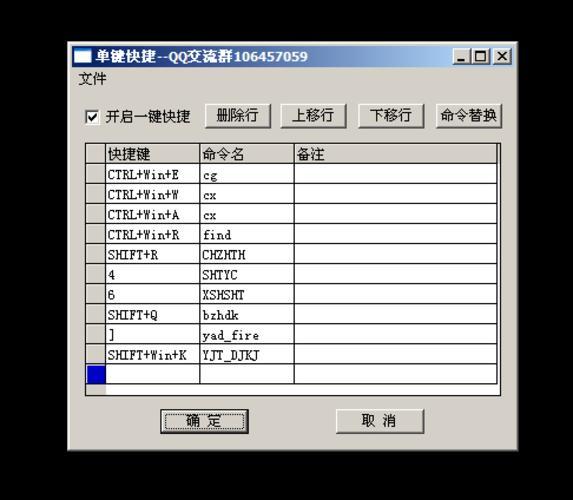 CAD快捷键修改器,单键快捷,组合快捷键