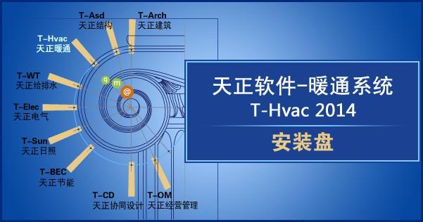 风管薪水2014暖通教程---绘制天正、采暖平面管线ui设计视频图片
