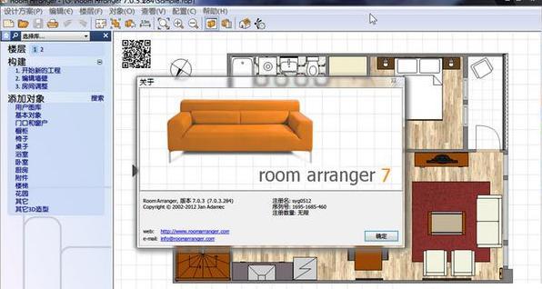 room arranger房屋布局设计软件下载