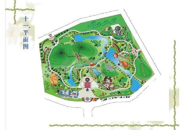 茶文化主题公园全套景观规划设计方案(ppt格式)