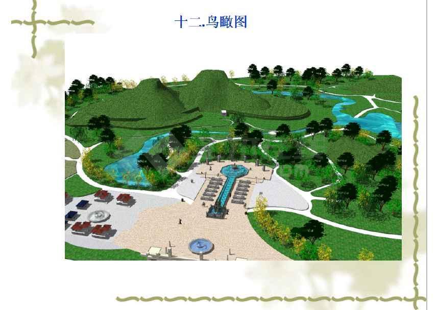 化主题公园全套景观规划设计方案 ppt格式
