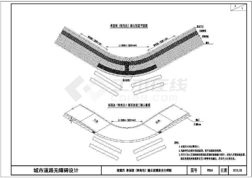 【江苏】城市道路无障碍设计通用图(缘石,盲道)