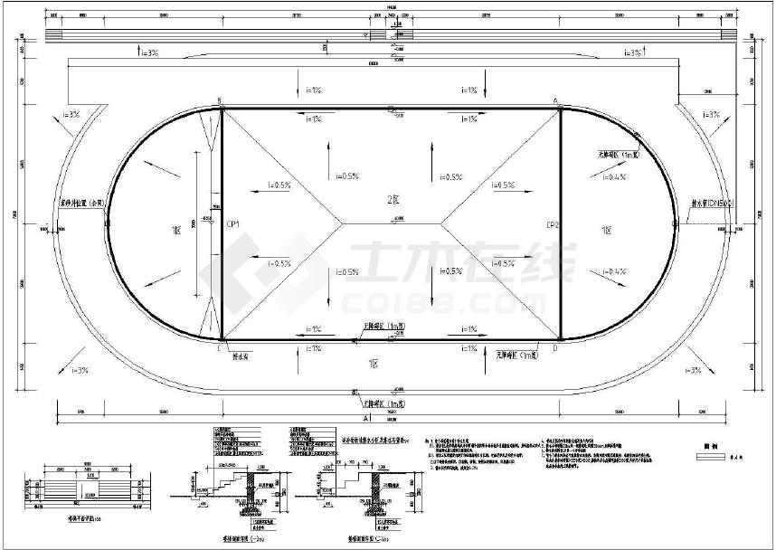 某城市某校园300米跑道建筑设计施工图