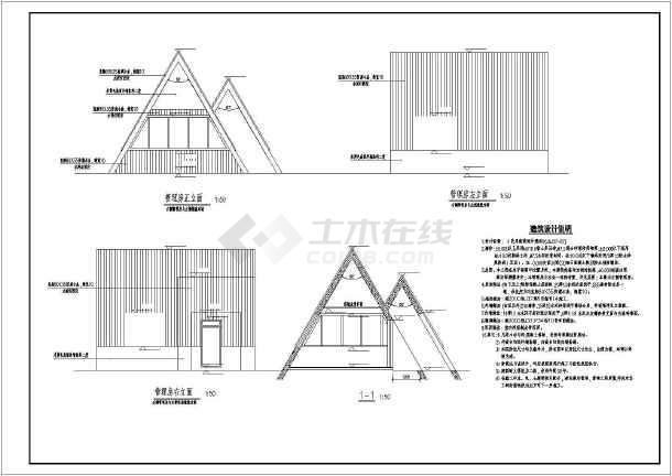 【无锡】某小区公园管理房建筑施工设计图
