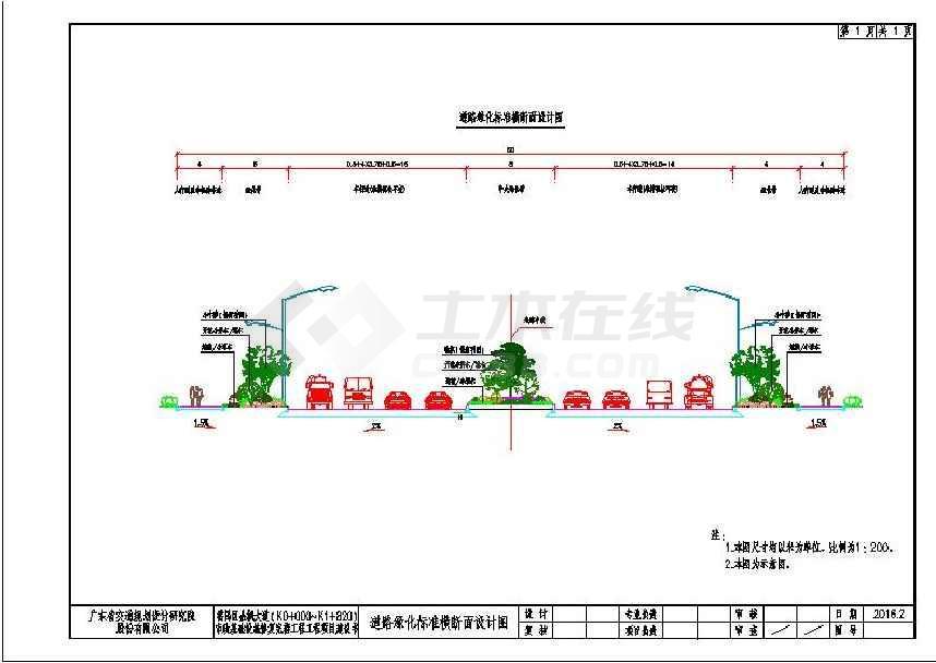 金枫大道市政基础设施修复工程设计图(含项目建议书)