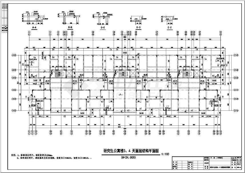 七层框架结构公寓楼结构设计施工图