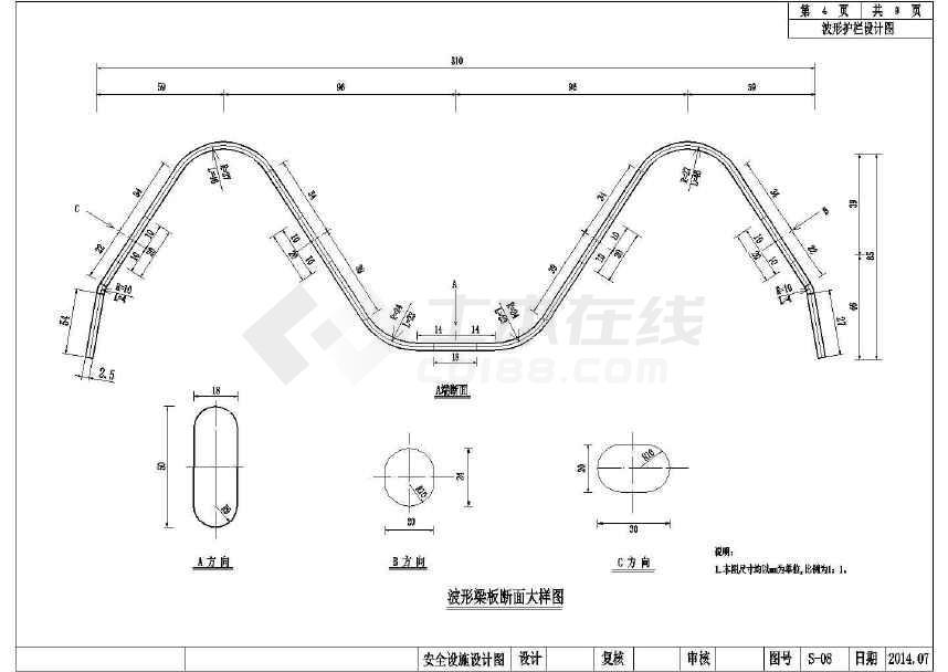 【重庆】某农村公路改造工程设计施工图图片