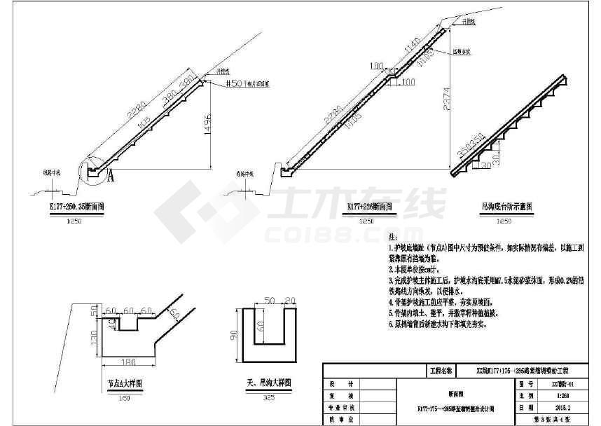 某地铁路骨架路堑整治溜坍护坡工程拱形设计图简约图纸观音图片