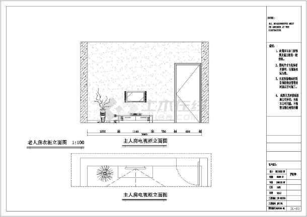 黑白混搭三室二厅室内装修设计图(含效果1张)