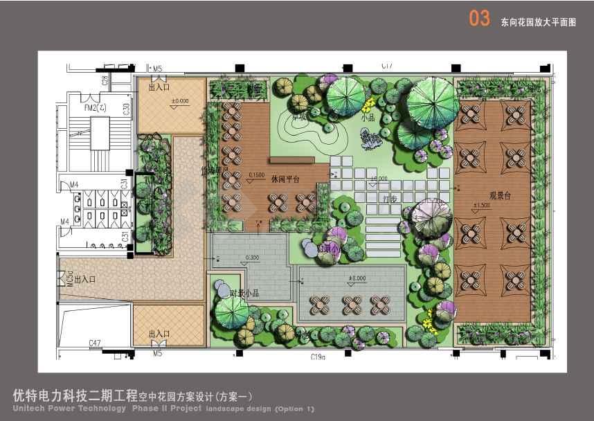 本资料为:办公大楼空中花园景观设计方案(jpg格式),内容包括