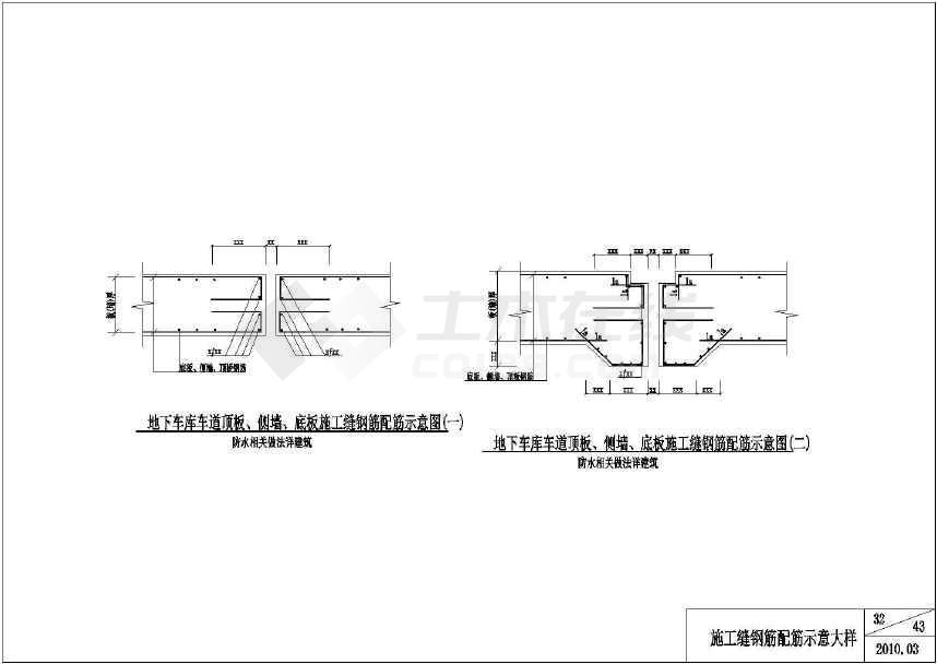 各种结构大样图(包括楼梯大样图等)