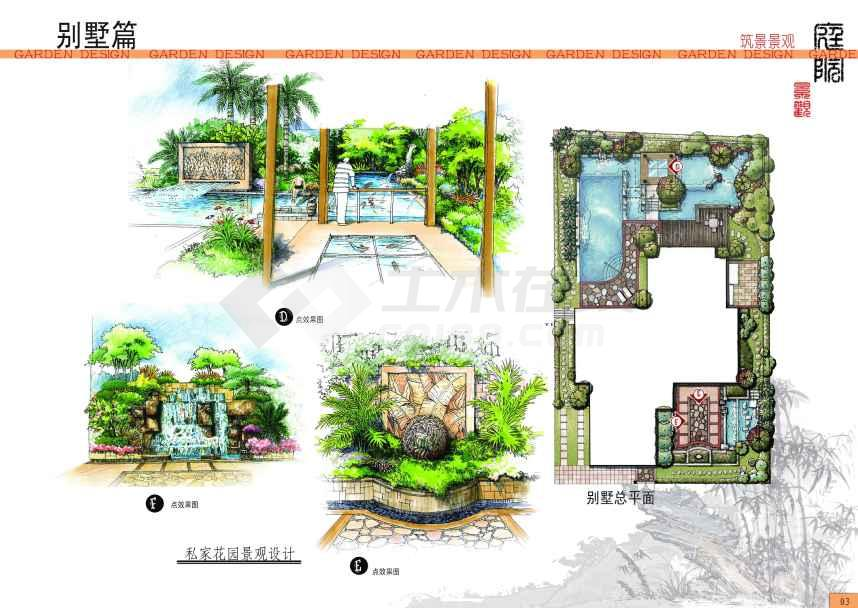 别墅景观园林手绘图私家庭院设计高清图jpg