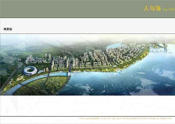 【大连】开发区滨海路景观方案设计