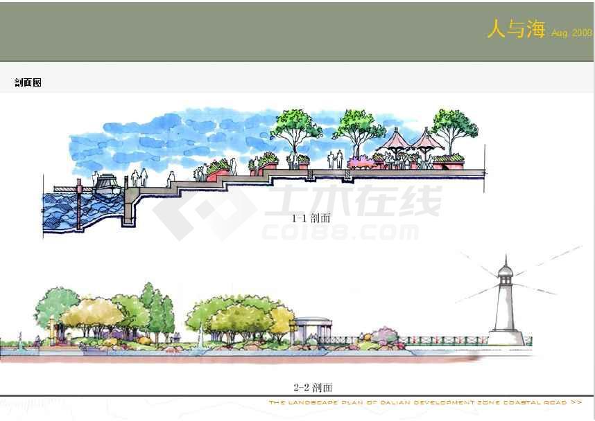 【大连】开发区滨海路景观方案设计图片