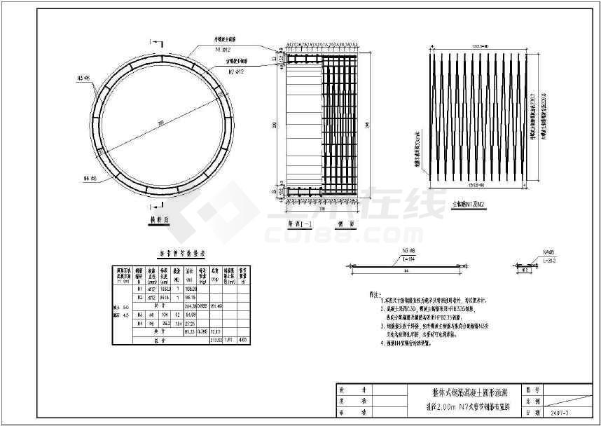 图纸共线图案2m孔径整体式图纸涵v图纸圆管客货熊猫铁路勾鞋子图片