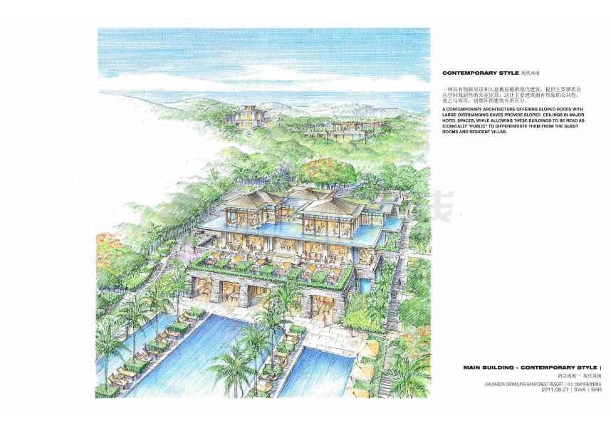 【海南】著名风景区热带温泉度假酒店景观规划设计()
