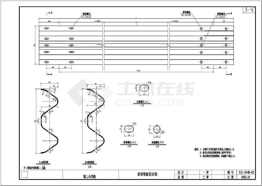 公路交通安全设施施工图(标志标线护栏)