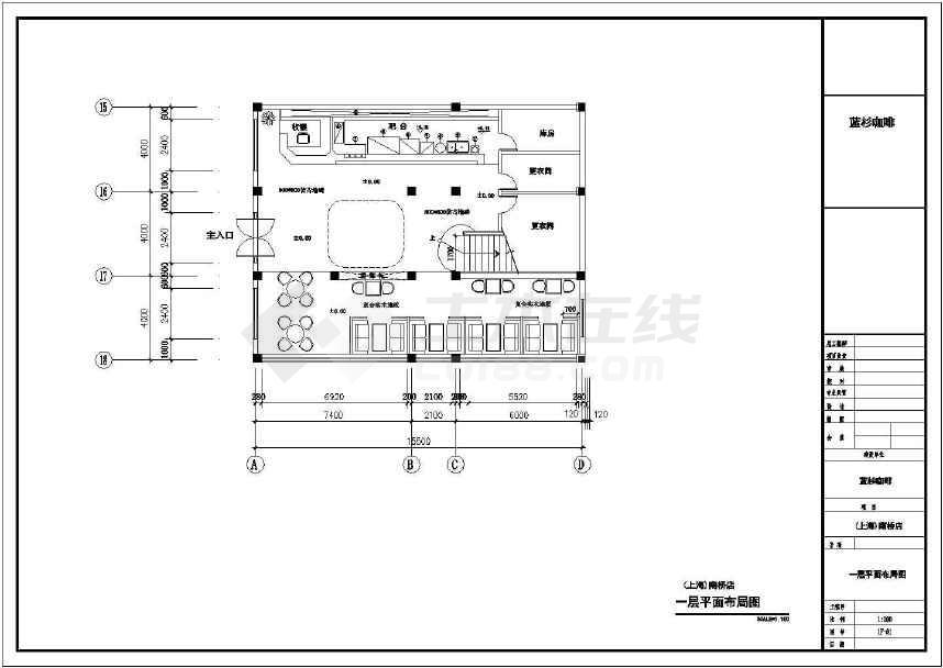 【上海】南桥店蓝衫咖啡厅内部装修设计施工图图片