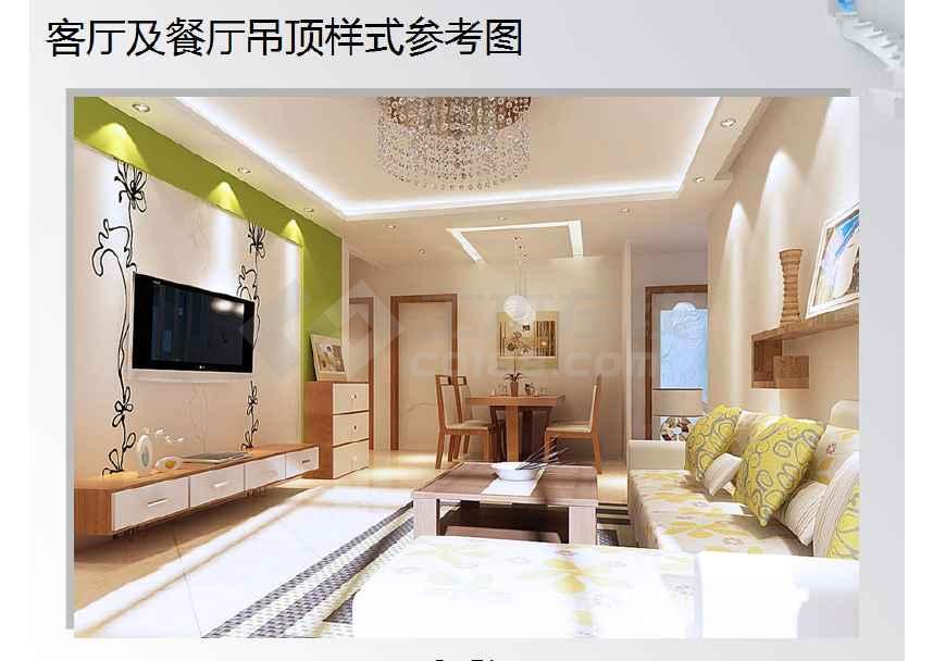 127平米b户型两室两厅装修设计方案ppt