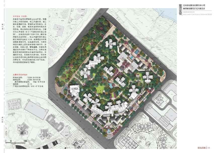 【四川】简欧文化风格居住区景观规划设计方案(cad图纸下载)
