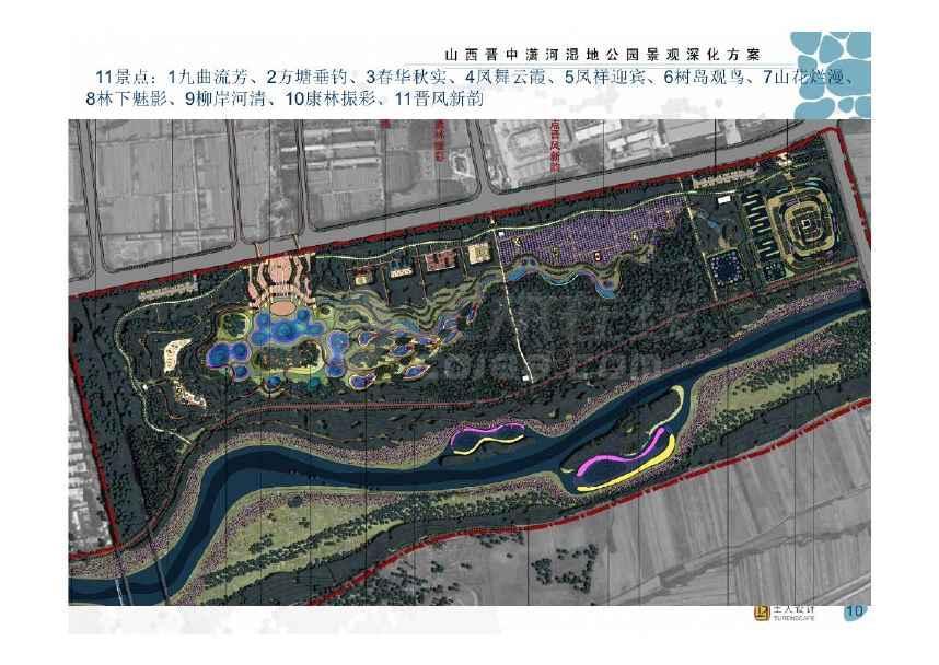 景观规划设计  公园及游园景观规划设计图(公园设计)  【山西】森林
