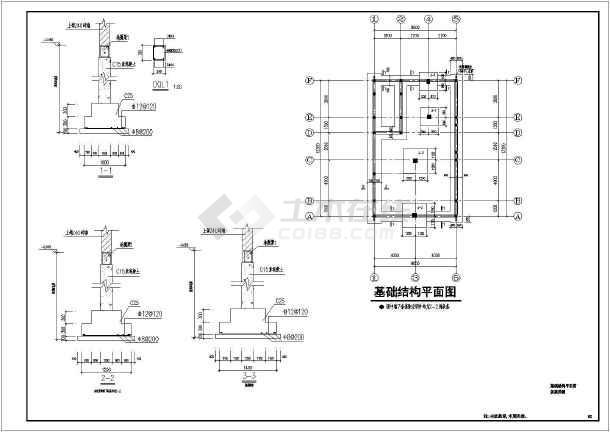 某砖混小区安置图纸住宅楼花园施工图下载结构常州结构金城图片