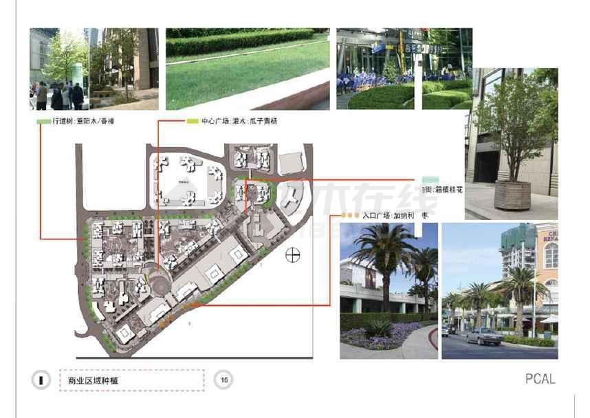 商业广场景观设计方案 ppt格式