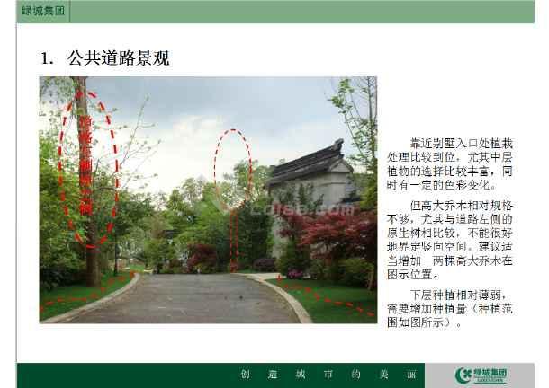 质保图纸 园林景观设计图 居住区景观设计图 方案设计 中式别墅景观设