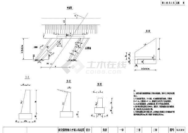 路桥设计图 涵洞设计 【湖北】省道圆管涵工程设计通用图19张(含八字