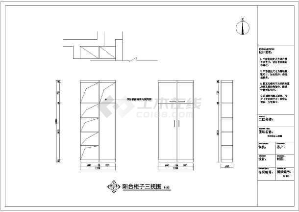 阳台柜子三视图