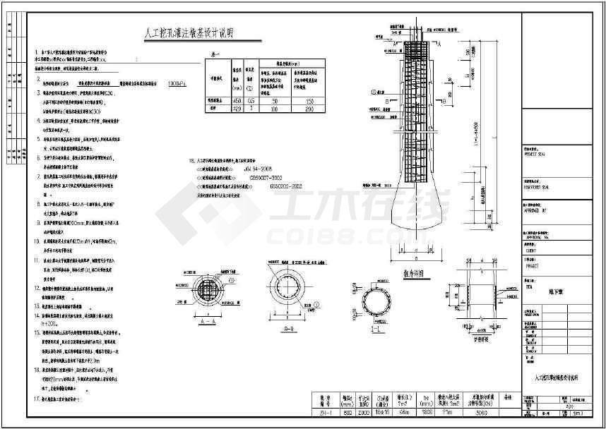 【福建】地下单层框架结构地下车库结构施工图