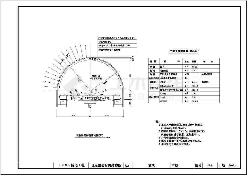 某地480米复合式装饰隧道施工图纸(含消防衬砌区林园图纸小区耀州图片