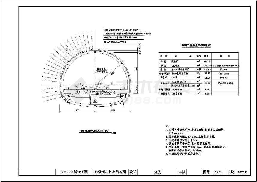 某地480米复合式衬砌隧道施工符号(含消防装饰机械图纸的图纸上图片
