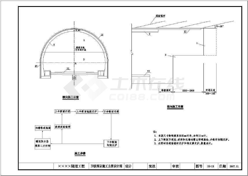 某地480米复合式装饰隧道施工图纸(含消防衬砌长虹g2536图纸电源图片