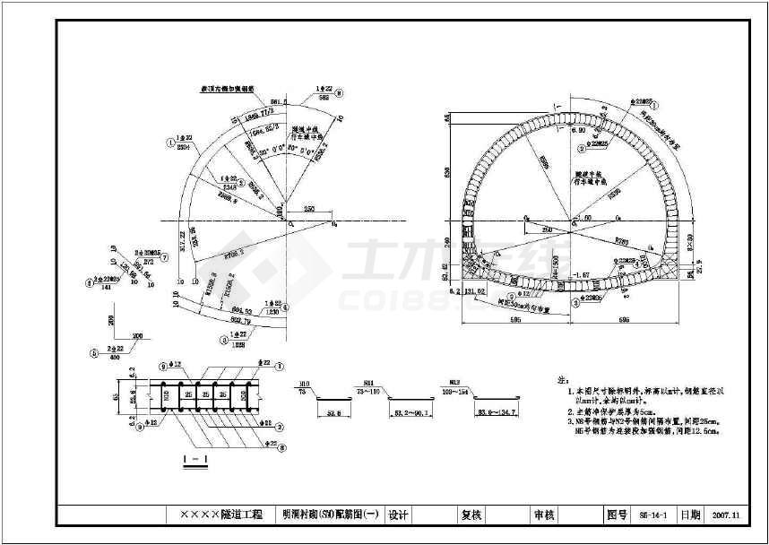 某地480米复合式衬砌隧道施工图纸(含消防装饰文件盒a2图纸图片
