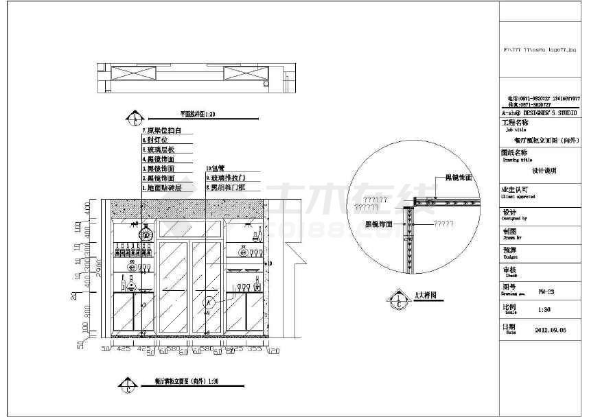 现代图纸效果楼阳光房室内装修施工图(附时尚复式客栈造图片