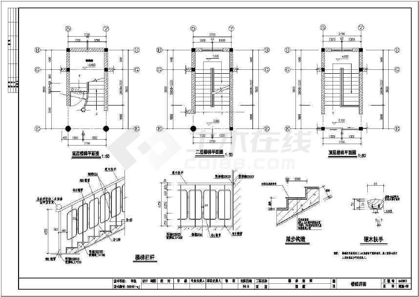 60米农村自建房建筑结构图(含水电)